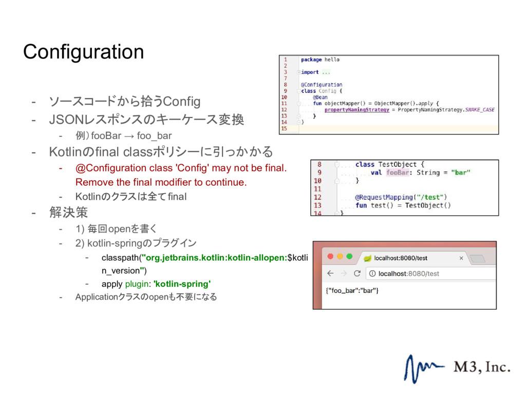 Configuration - ソースコードから拾うConfig - JSONレスポンスのキー...