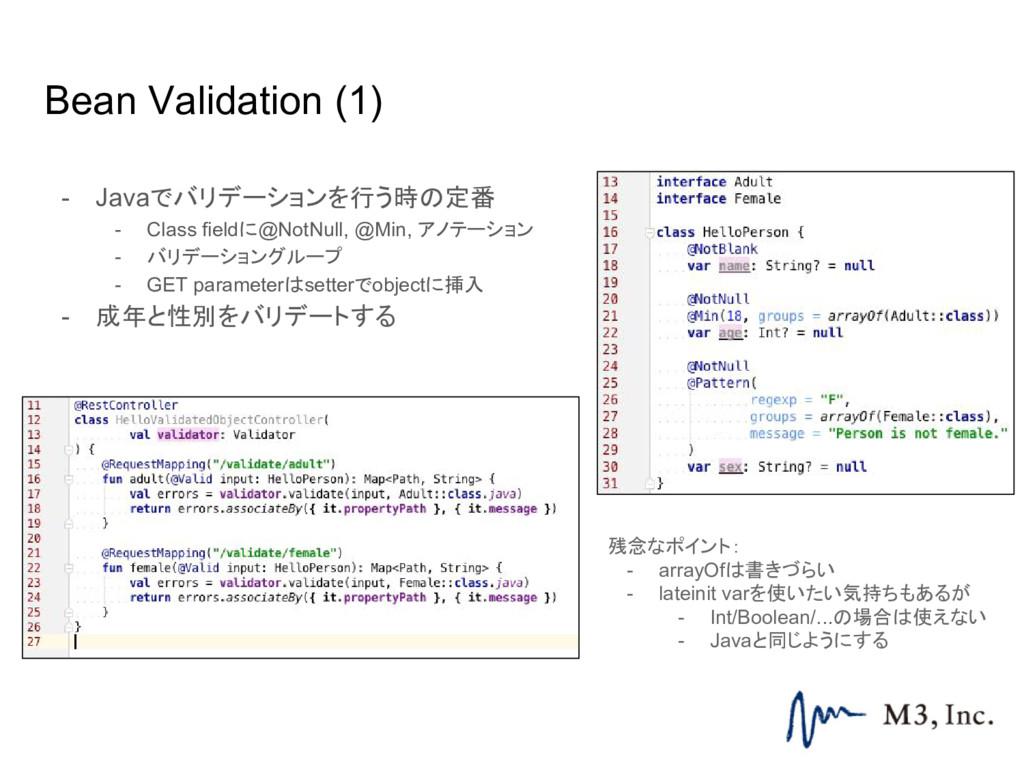 Bean Validation (1) - Javaでバリデーションを行う時の定番 - Cla...
