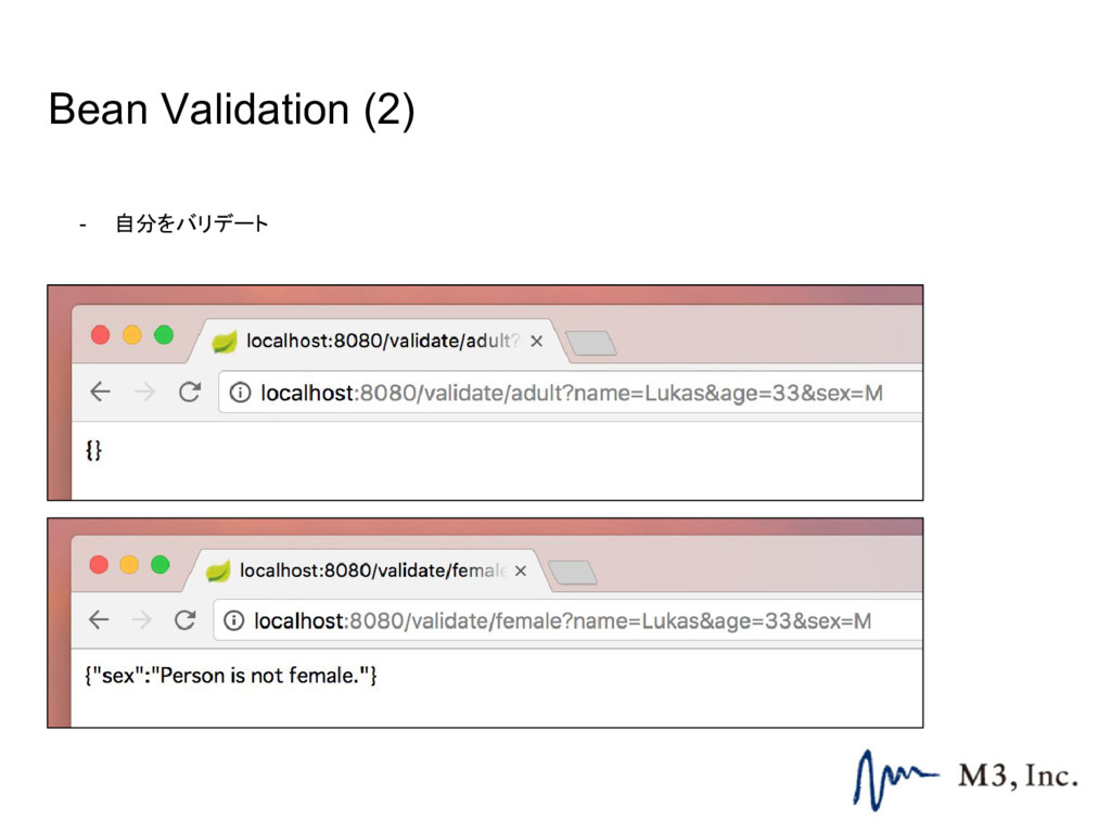 Bean Validation (2) - 自分をバリデート