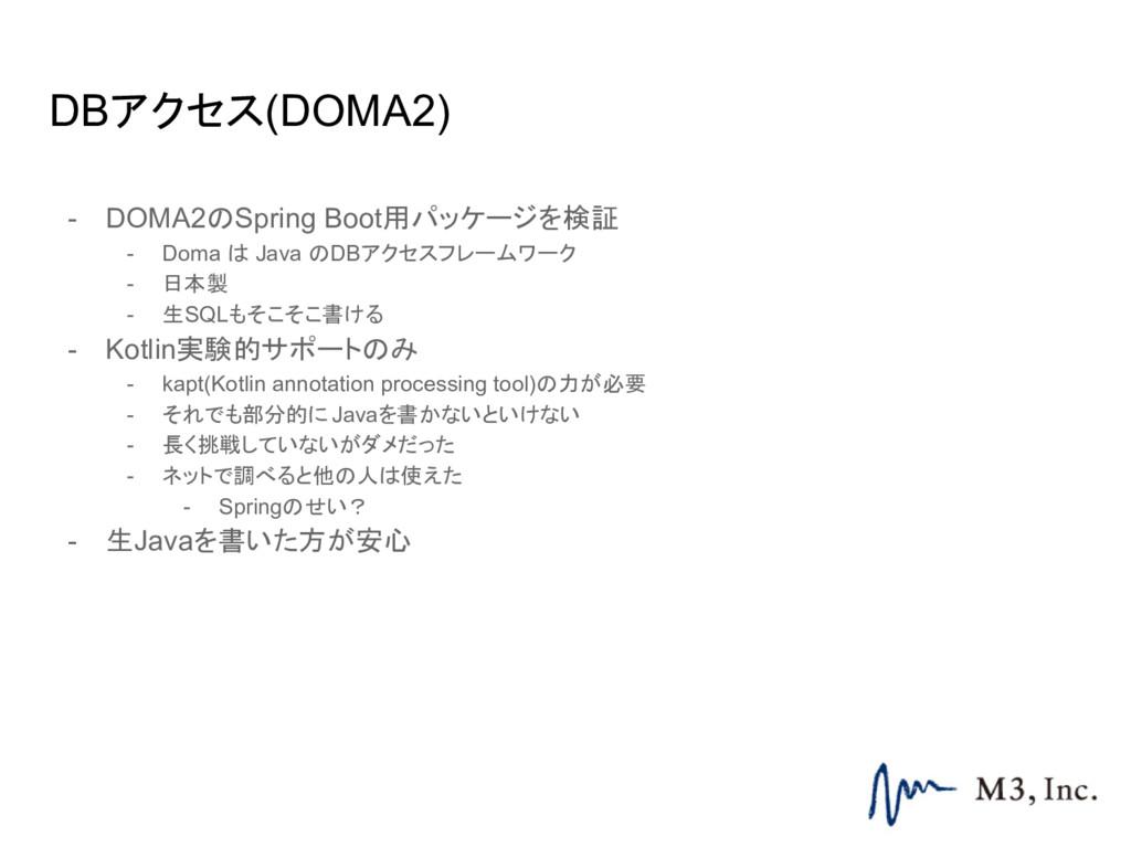 DBアクセス(DOMA2) - DOMA2のSpring Boot用パッケージを検証 - Do...
