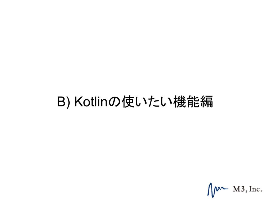B) Kotlinの使いたい機能編