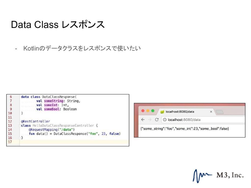 Data Class レスポンス - Kotlinのデータクラスをレスポンスで使いたい