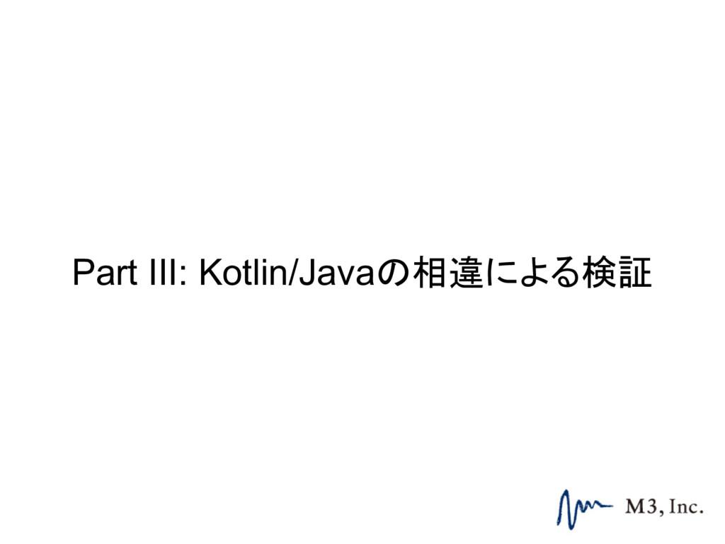 Part III: Kotlin/Javaの相違による検証