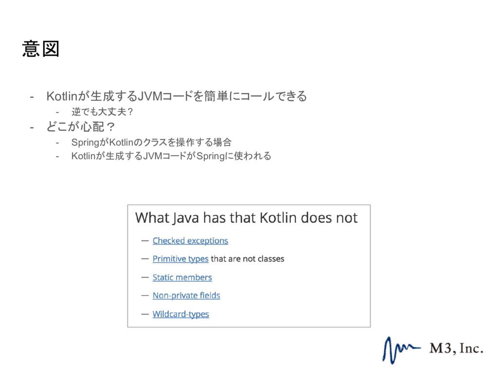 意図 - Kotlinが生成するJVMコードを簡単にコールできる - 逆でも大丈夫? - どこ...