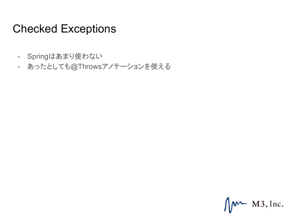 Checked Exceptions - Springはあまり使わない - あったとしても@T...