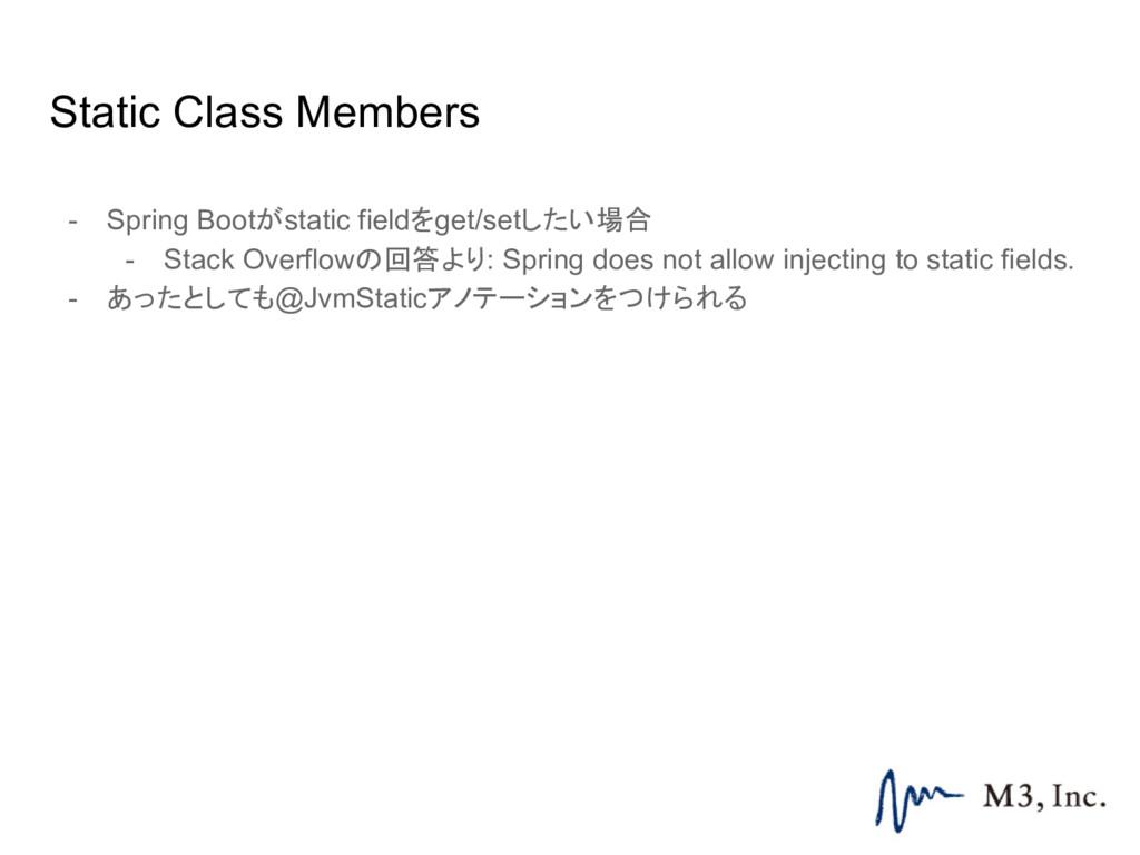 Static Class Members - Spring Bootがstatic field...