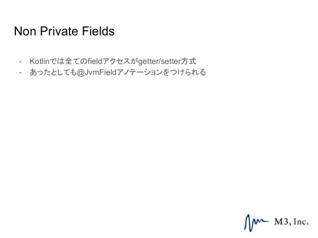 Non Private Fields - Kotlinでは全てのfieldアクセスがgette...