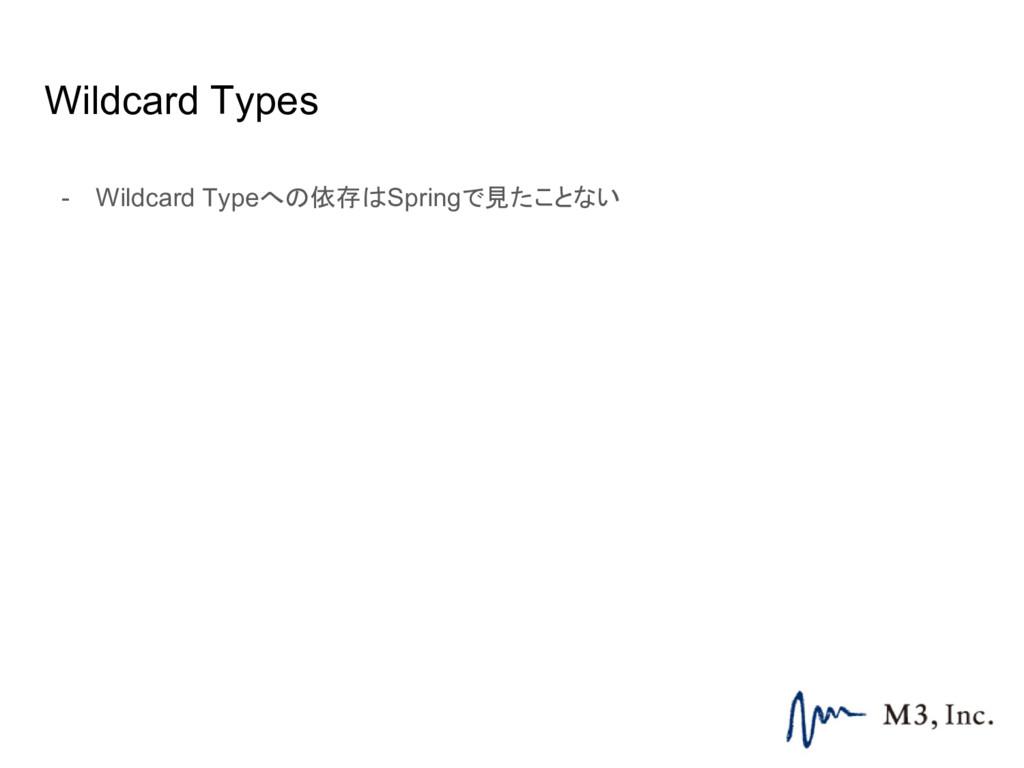 Wildcard Types - Wildcard Typeへの依存はSpringで見たことない
