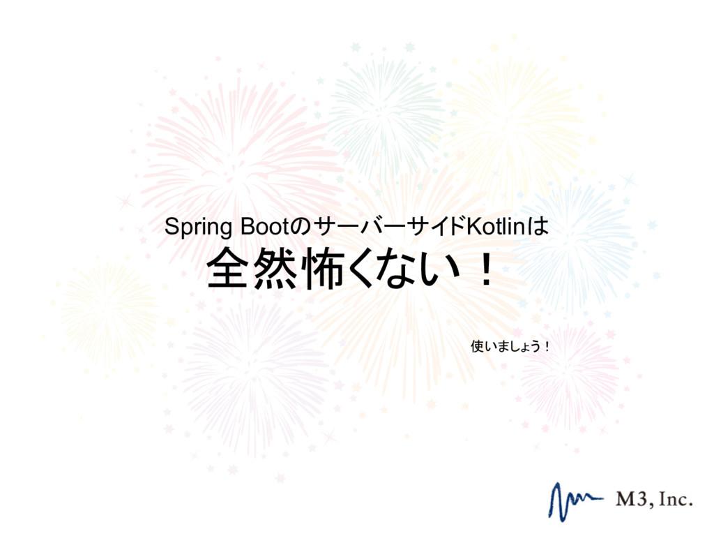 Spring BootのサーバーサイドKotlinは 全然怖くない! 使いましょう!
