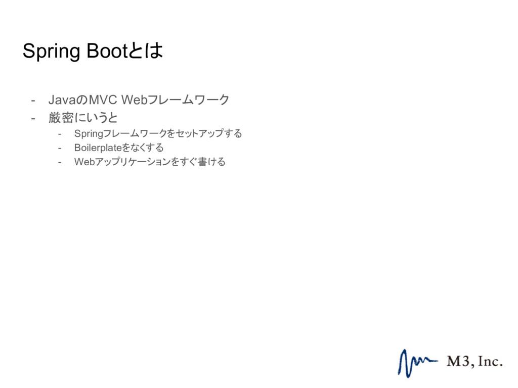 Spring Bootとは - JavaのMVC Webフレームワーク - 厳密にいうと - ...