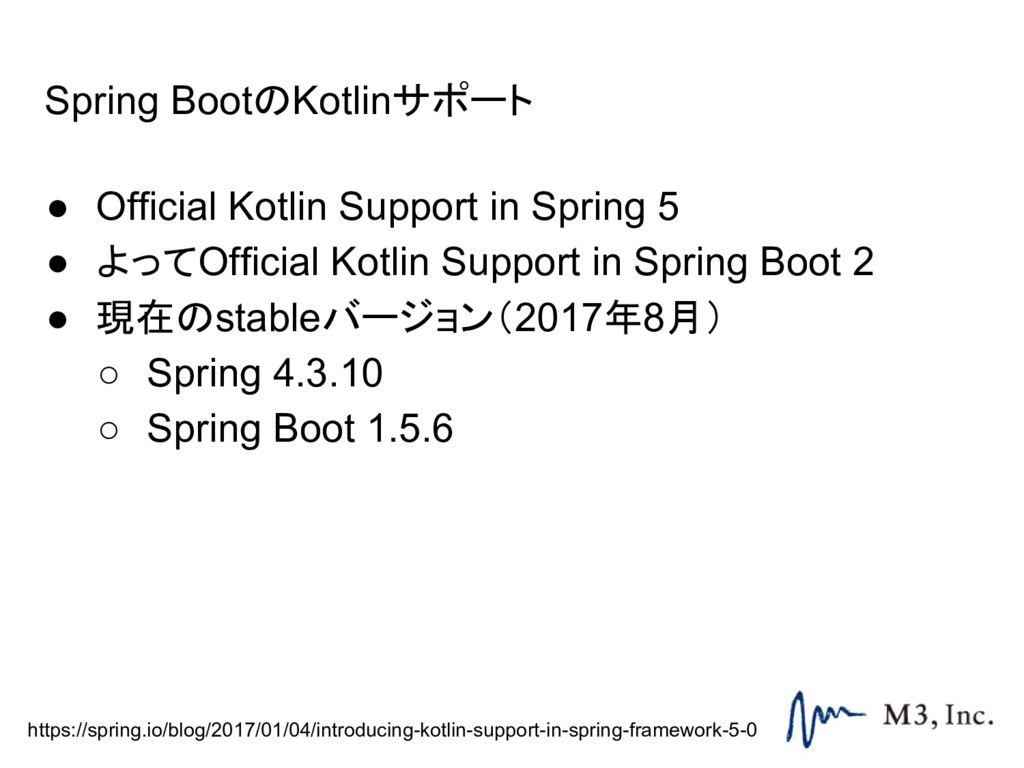 Spring BootのKotlinサポート https://spring.io/blog/2...