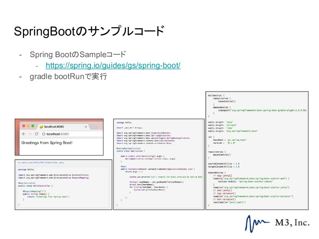 SpringBootのサンプルコード - Spring BootのSampleコード - ht...