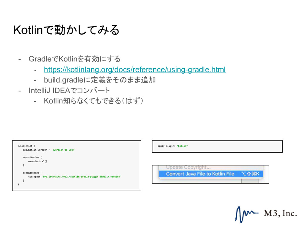 Kotlinで動かしてみる - GradleでKotlinを有効にする - https://k...