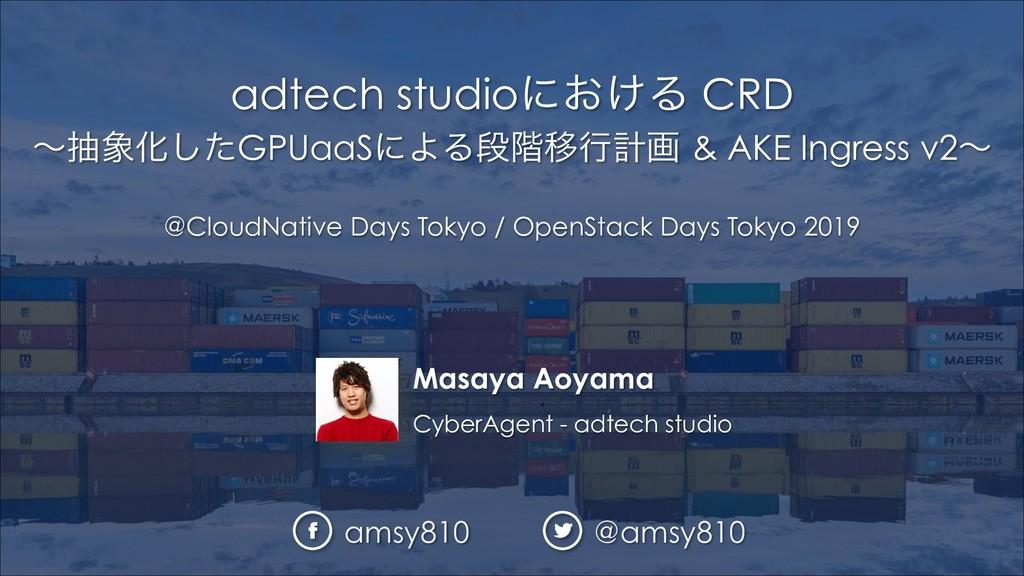 Masaya Aoyama CyberAgent - adtech studio adtech...