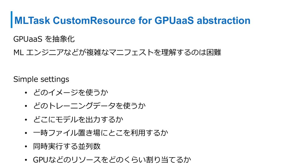 MLTask CustomResource for GPUaaS abstraction GP...