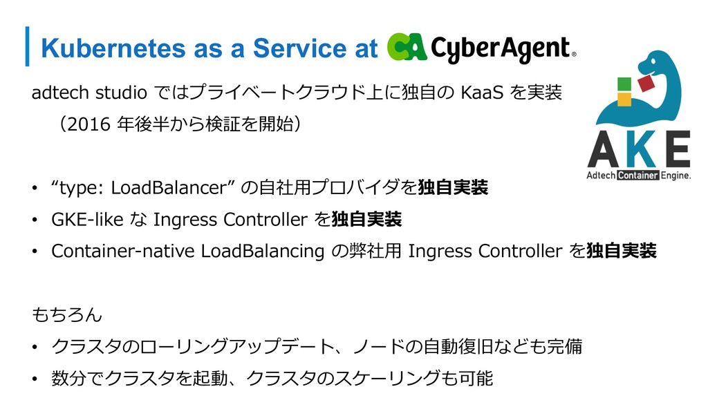 Kubernetes as a Service at adtech studio ではプライベ...