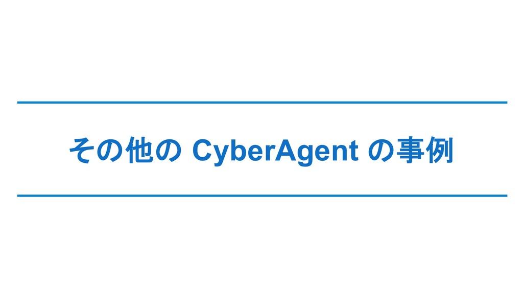 その他の CyberAgent の事例