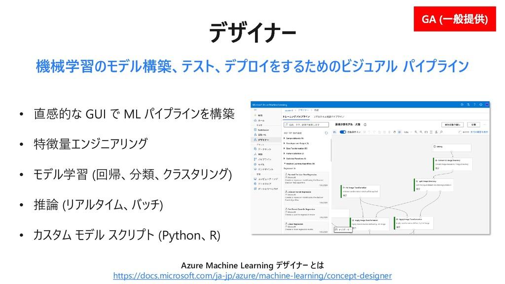 • 直感的な GUI で ML パイプラインを構築 • 特徴量エンジニアリング • モデル学習...