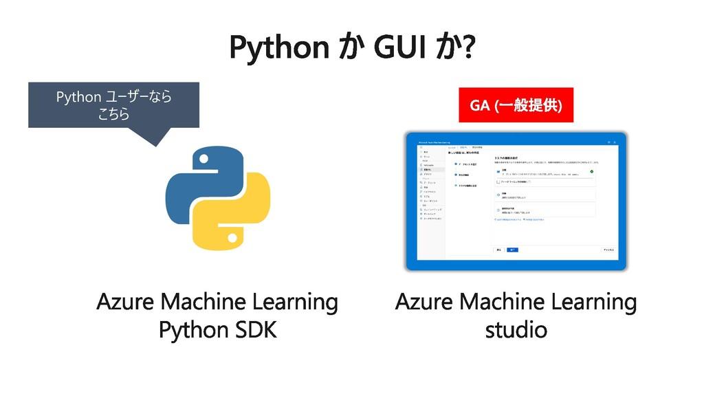 Python ユーザーなら こちら