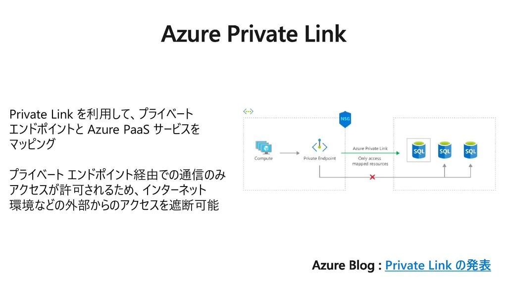 Private Link を利用して、プライベート エンドポイントと Azure PaaS サ...