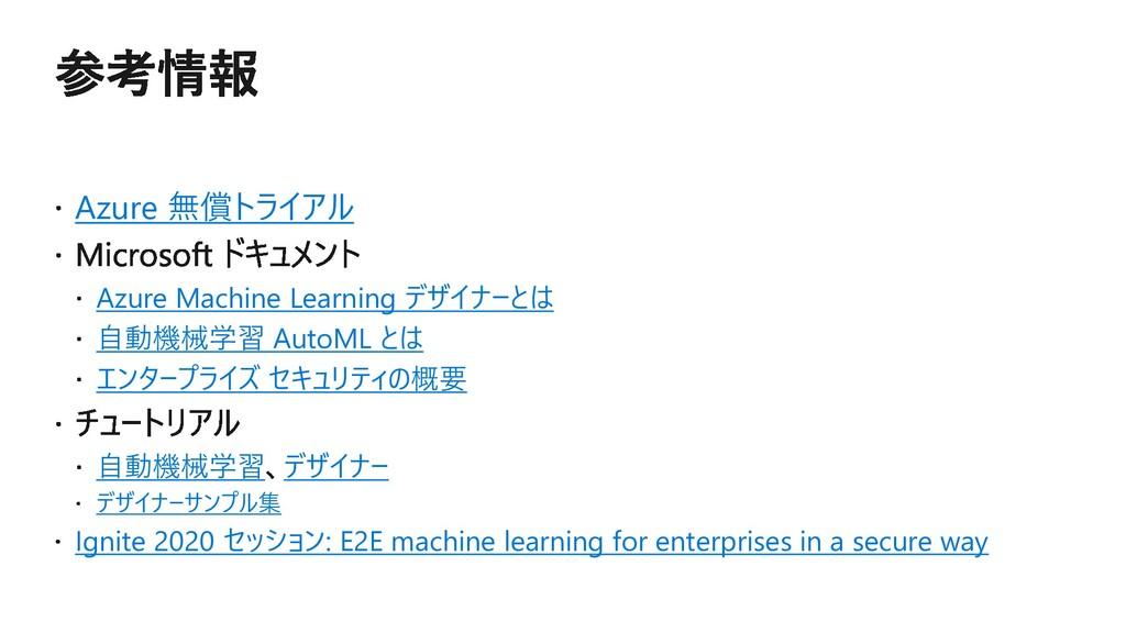 Azure 無償トライアル Azure Machine Learning デザイナーとは 自動...