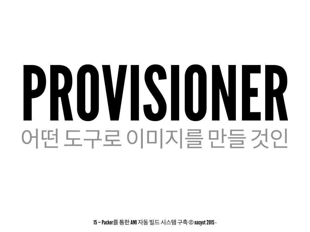 PROVISIONER যڃ بҳ۽ ܳ ٜ݅ Ѫੋ 15 — Packerܳ ాೠ A...