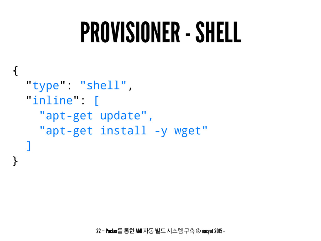 """PROVISIONER - SHELL { """"type"""": """"shell"""", """"inline""""..."""
