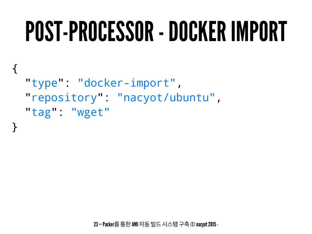 """POST-PROCESSOR - DOCKER IMPORT { """"type"""": """"docke..."""