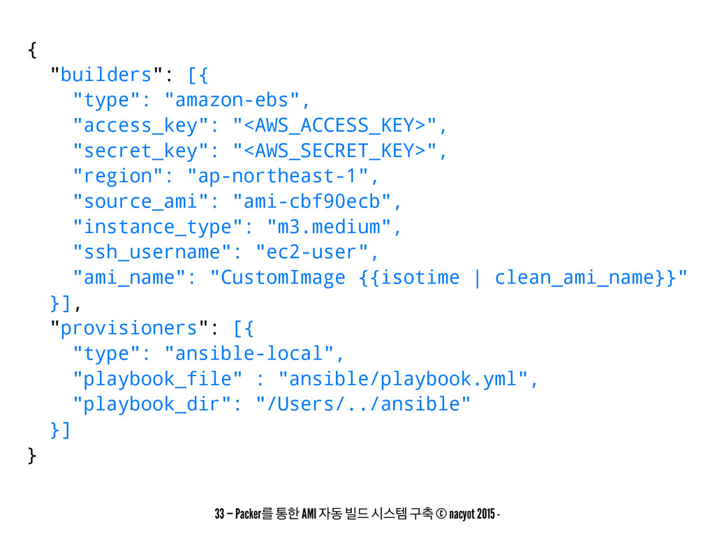 "{ ""builders"": [{ ""type"": ""amazon-ebs"", ""access_..."