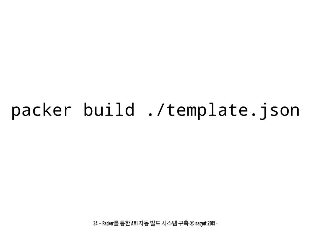packer build ./template.json 34 — Packerܳ ాೠ AM...