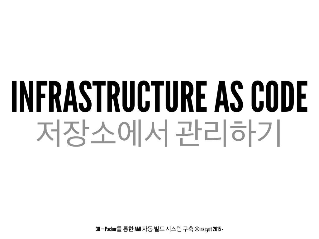 INFRASTRUCTURE AS CODE ࣗীࢲ ҙܻೞӝ 38 — Packerܳ ...