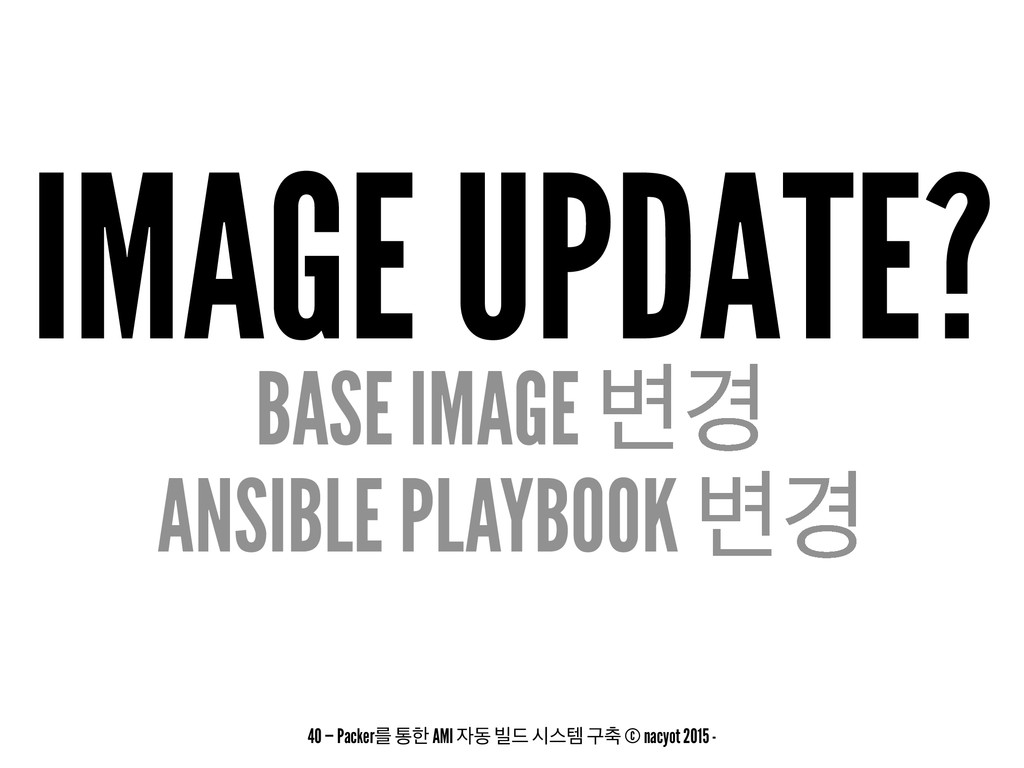IMAGE UPDATE? BASE IMAGE ߸҃ ANSIBLE PLAYBOOK ߸҃...