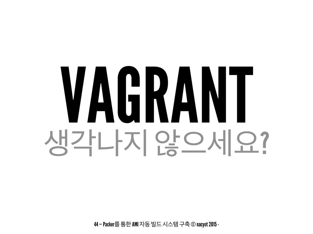 VAGRANT ࢤпա ঋਵਃ? 44 — Packerܳ ాೠ AMI ز ࠽٘ दझ...