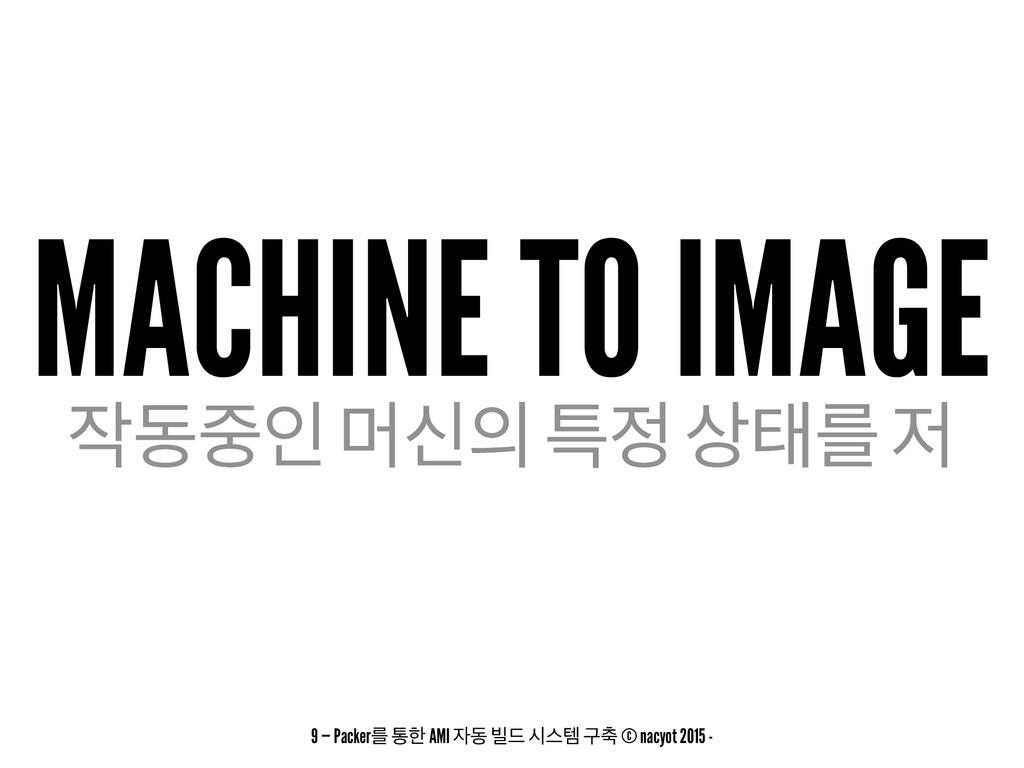 MACHINE TO IMAGE زੋ ݠन ౠ కܳ  9 — Packerܳ ...