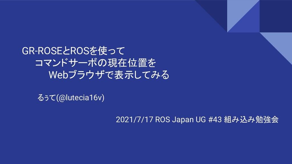GR-ROSEとROSを使って   コマンドサーボの現在位置を     Webブラウザで表示し...