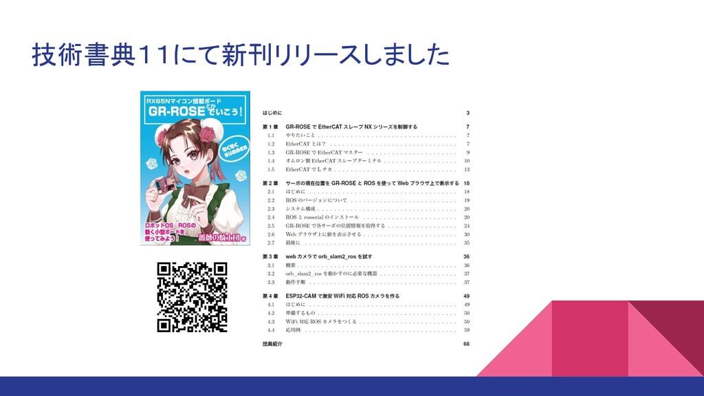技術書典11にて新刊リリースしました