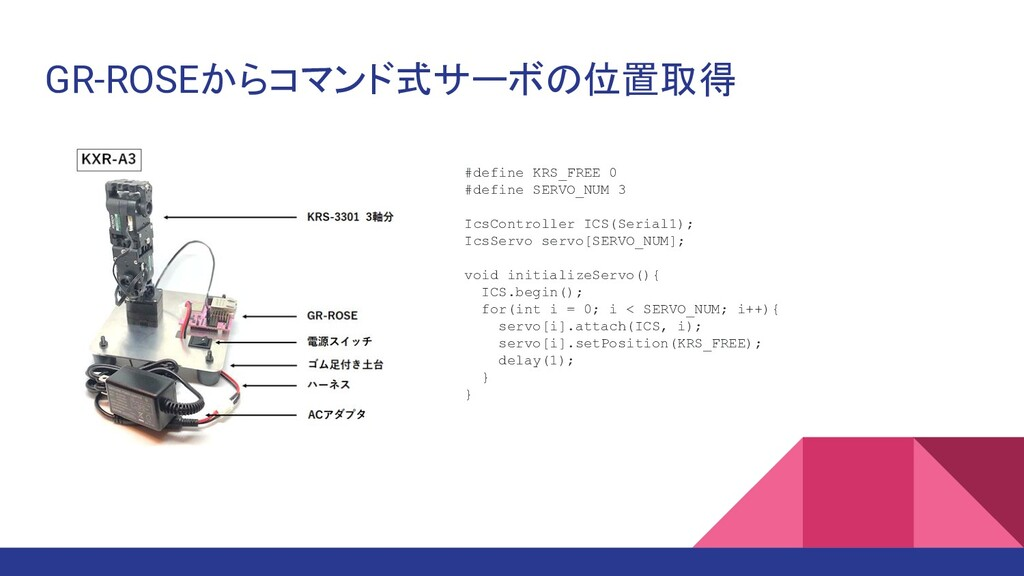 GR-ROSEからコマンド式サーボの位置取得 #define KRS_FREE 0 #defi...