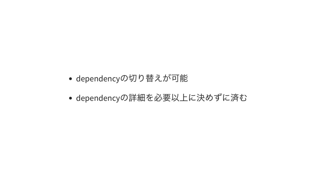 dependency の切り替えが可能 dependency の詳細を必要以上に決めずに済む