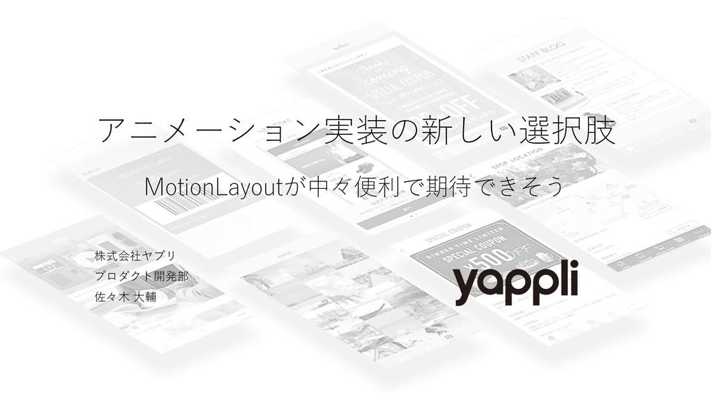 アニメーション実装の新しい選択肢 MotionLayoutが中々便利で期待できそう 株式会社ヤ...