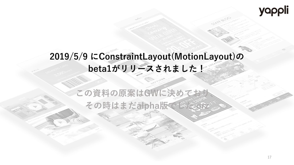 2019/5/9 にConstraintLayout(MotionLayout)の beta1...