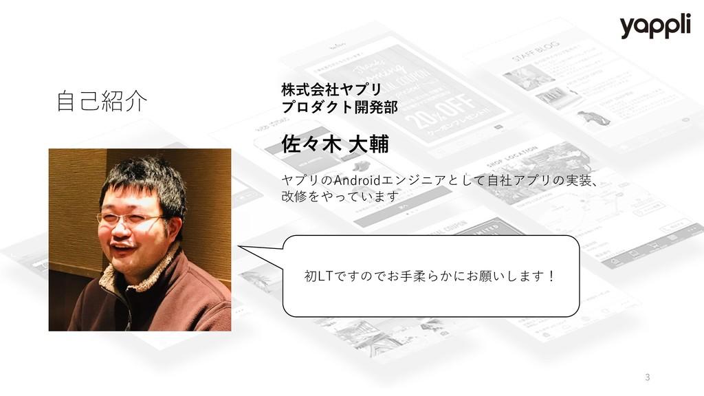 ⾃⼰紹介 株式会社ヤプリ プロダクト開発部 佐々⽊ ⼤輔 ヤプリのAndroidエンジニアとし...