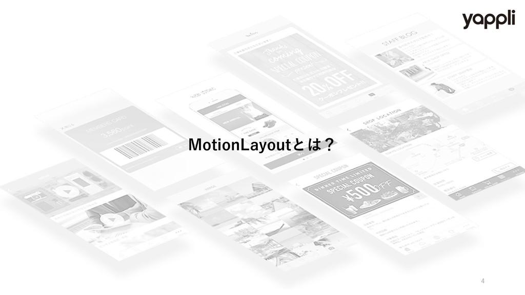 MotionLayoutとは? 4