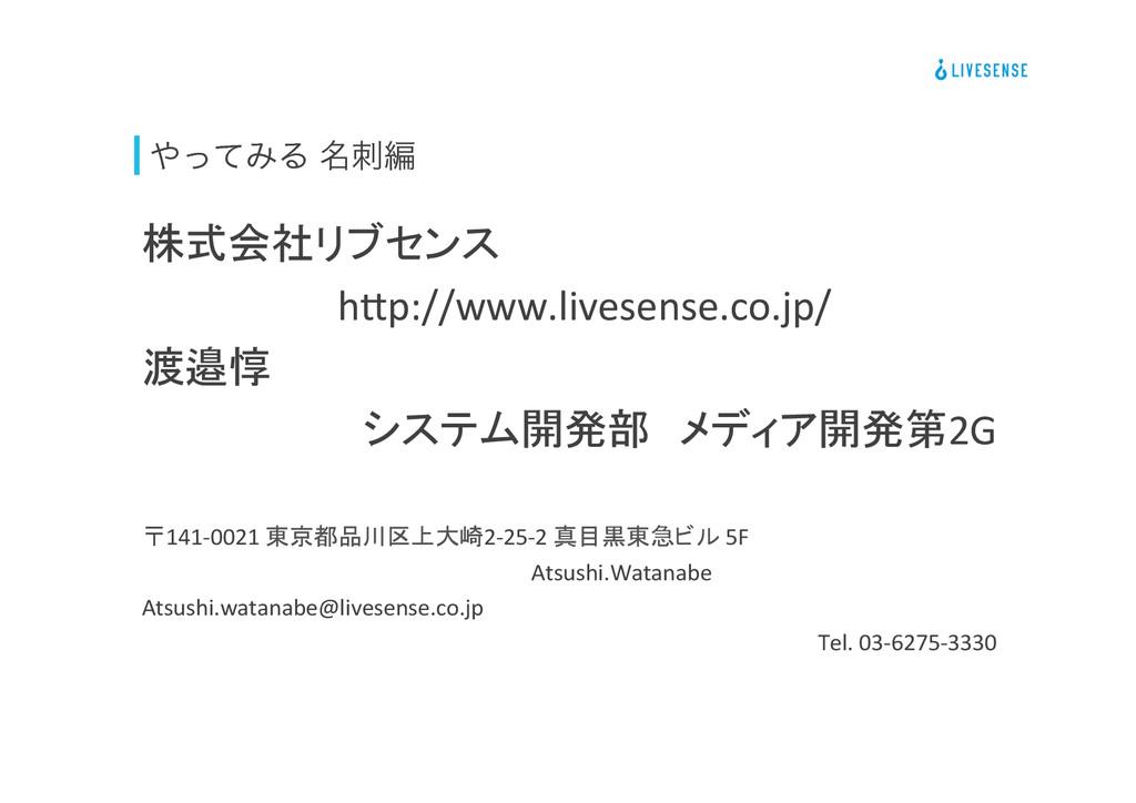 ͬͯΈΔ ໊ฤ 株式会社リブセンス    hPp://www.lives...