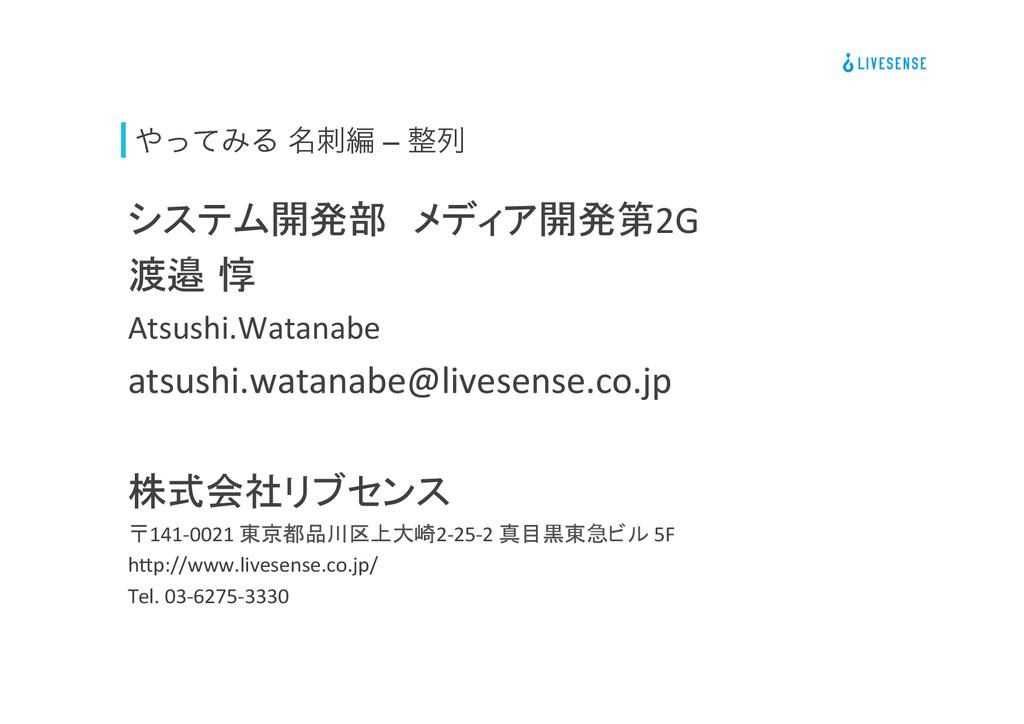 ͬͯΈΔ ໊ฤ – ྻ システム開発部 メディア開発第2G    渡邉 惇...