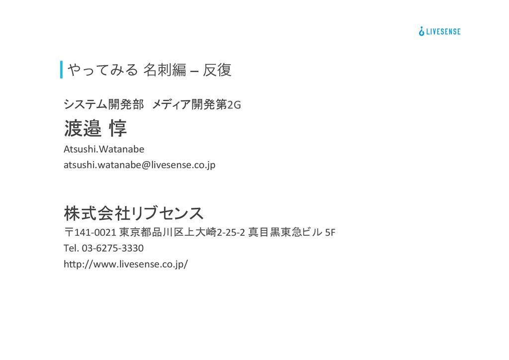 ͬͯΈΔ ໊ฤ – ෮ システム開発部 メディア開発第2G    渡邉 惇...