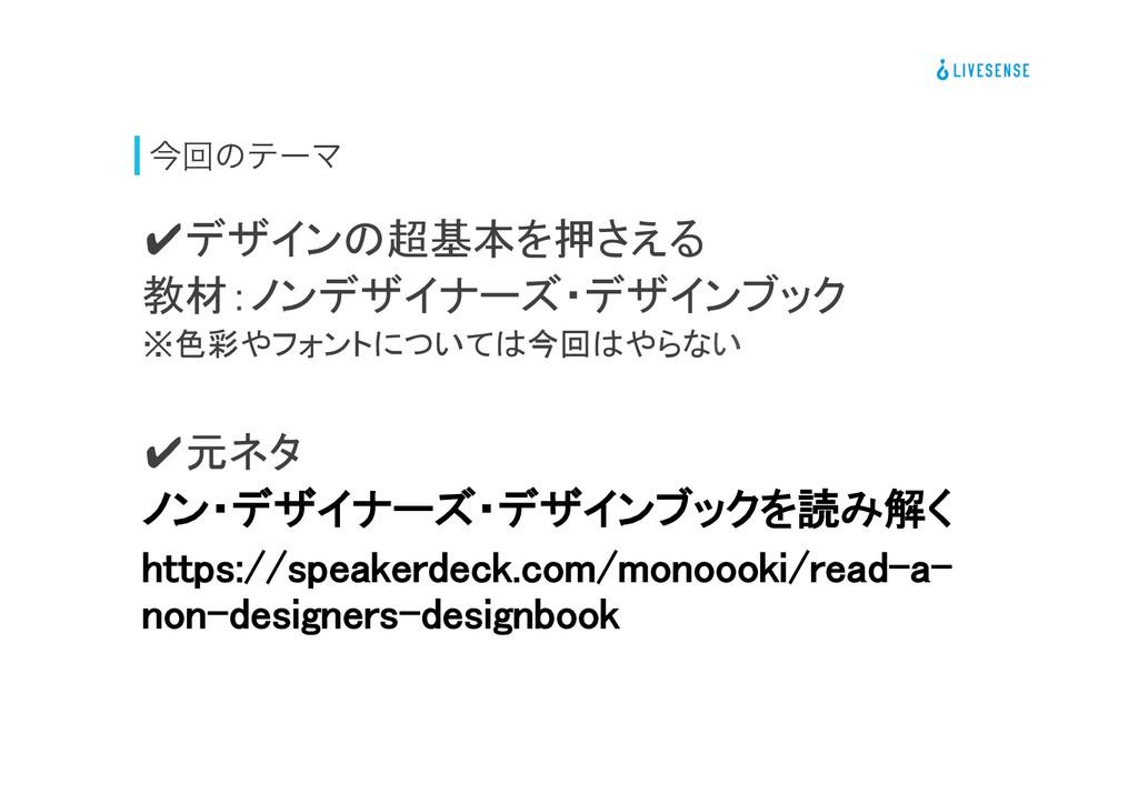 ࠓճͷςʔϚ ✔デザインの超基本を押さえる  教材:ノンデザイナーズ・デザインブック...