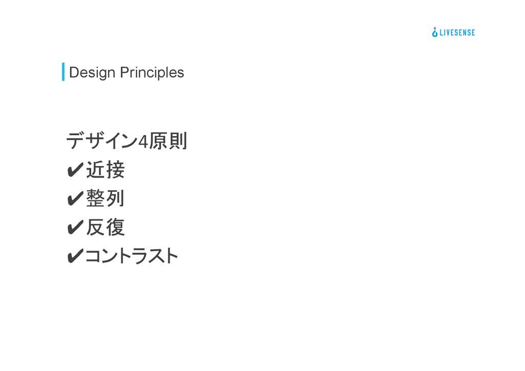 Design Principles   デザイン4原則  ✔近接  ✔整列...