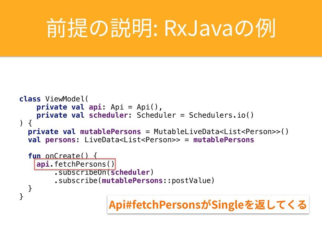 前提の説明: RxJavaの例 class ViewModel( private val ap...