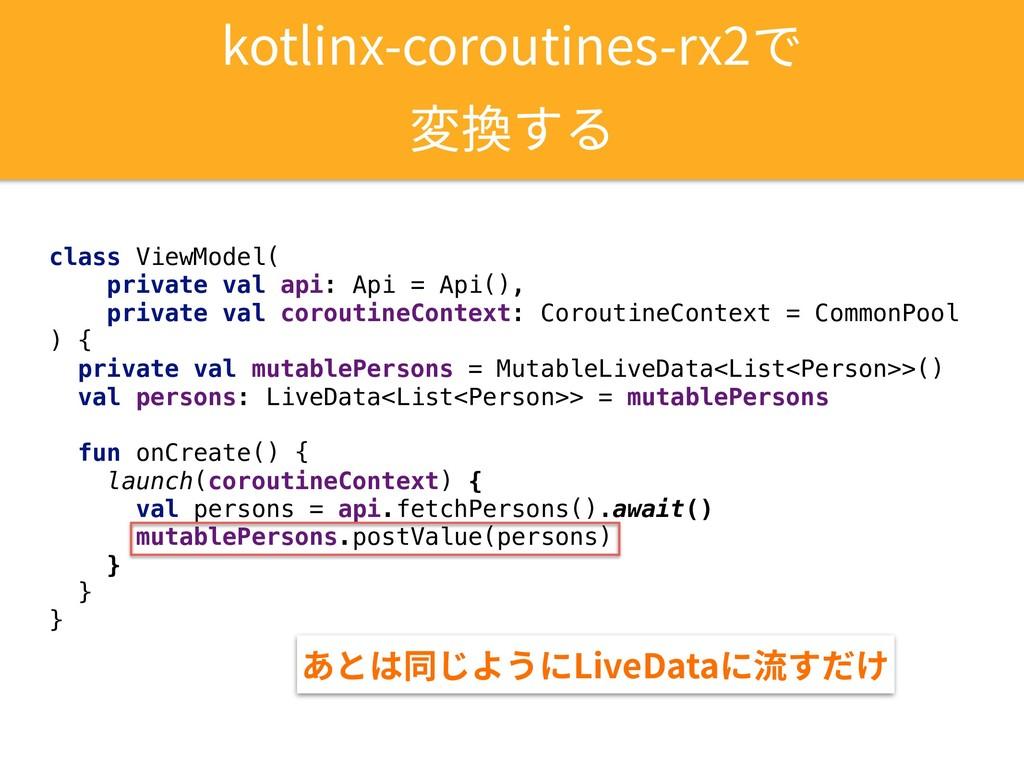 kotlinx-coroutines-rx2で 変換する class ViewModel( p...