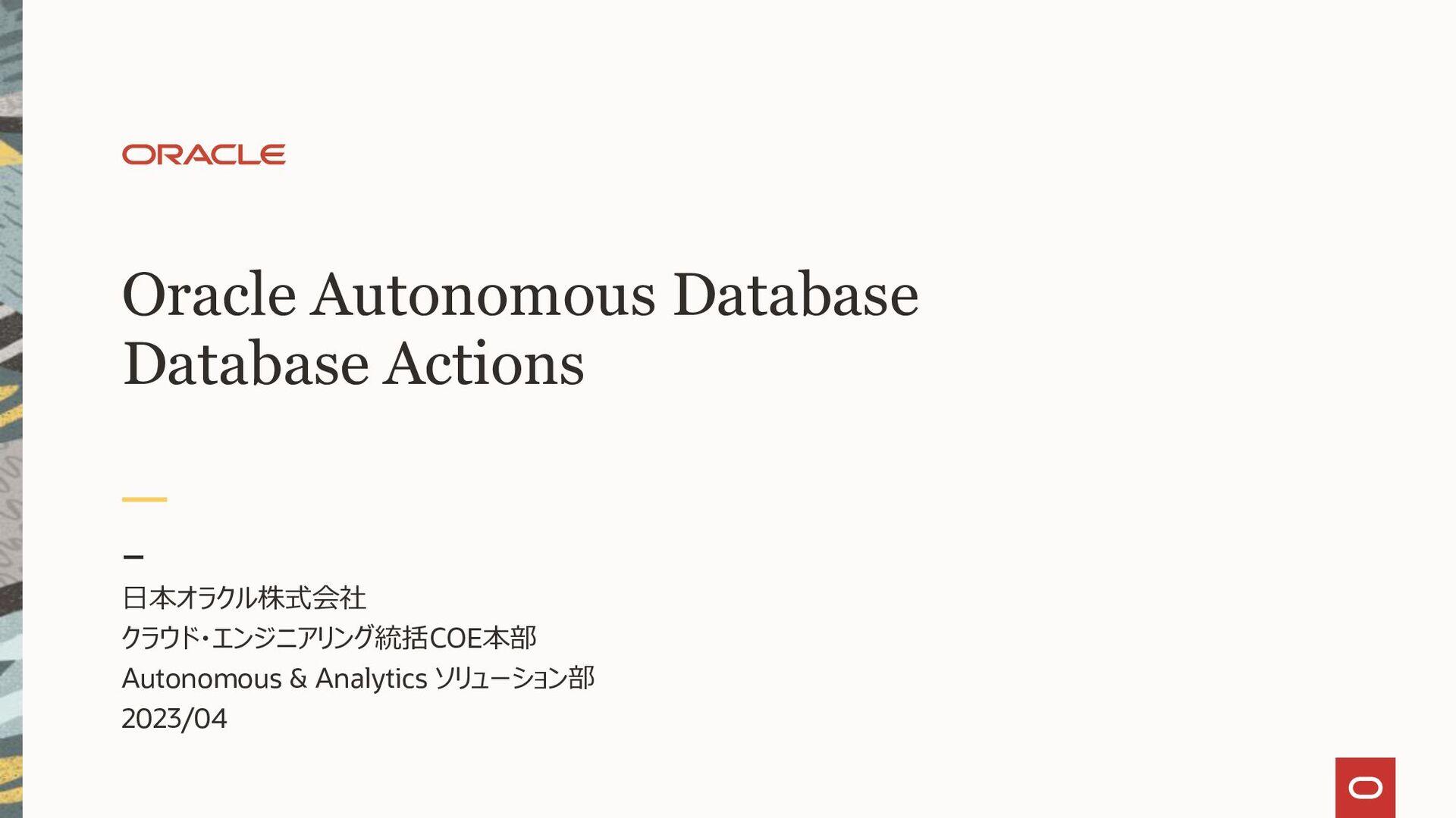 Oracle Autonomous Database Database Actions ー 日...
